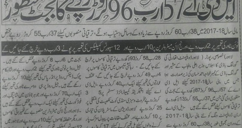 LDA Approved Rs57.96 Billion Annual Budget For The Authority and It's subordinate Agencies