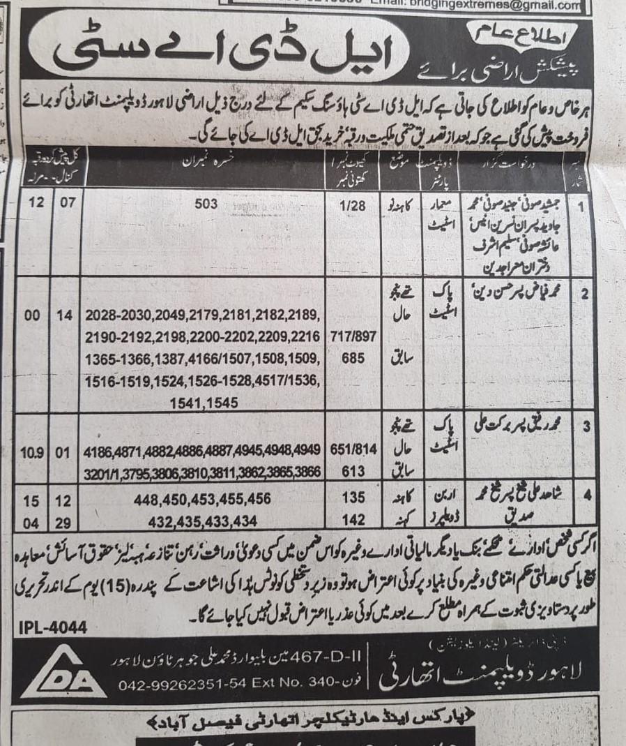 LDA City Lahore Latest News About land acquisition2