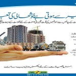 FBR offers incentives for Builders and Developers